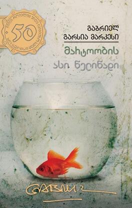 cien años de soledad la novela colombiana traducida a 48 idiomas